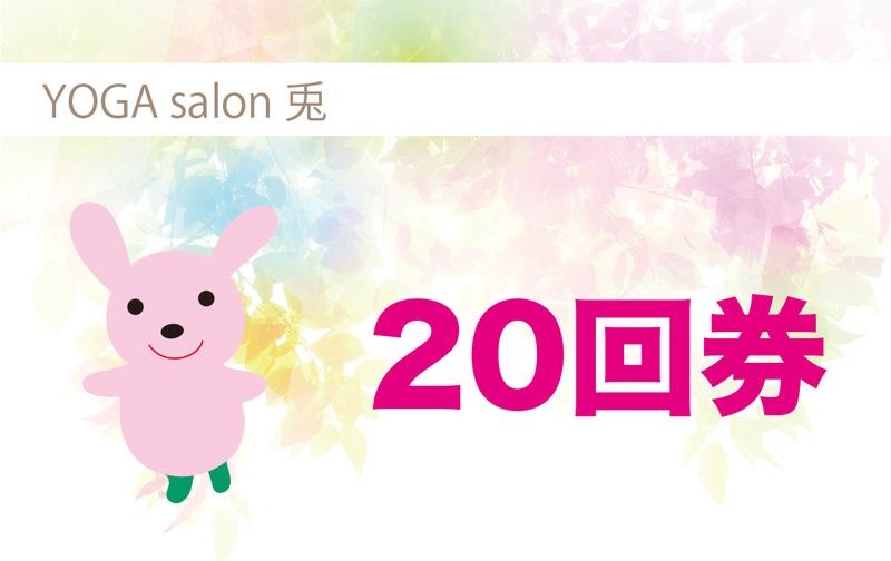 兎 霞ヶ関店/回数券20