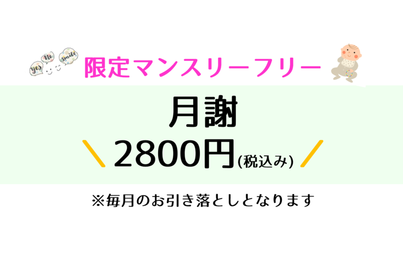 【限定】マンスリーフリー