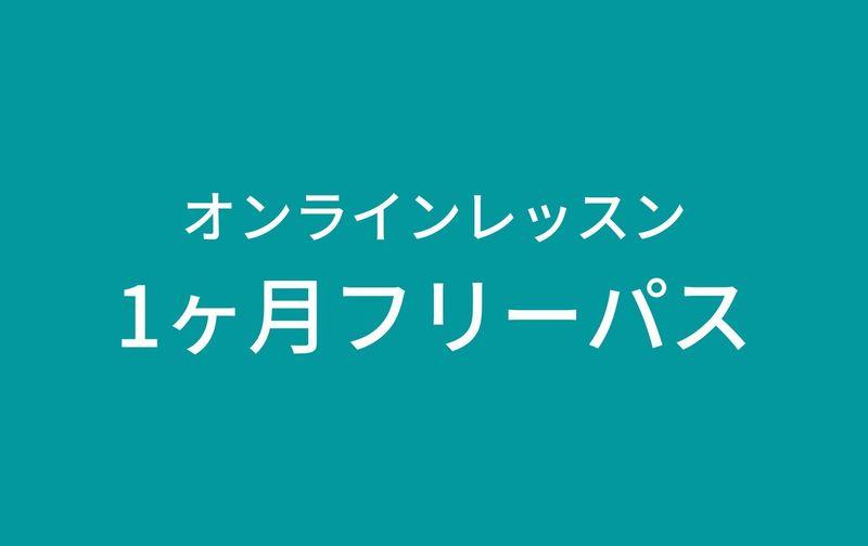 【オンラインレッスン】1ヶ月フリーパス