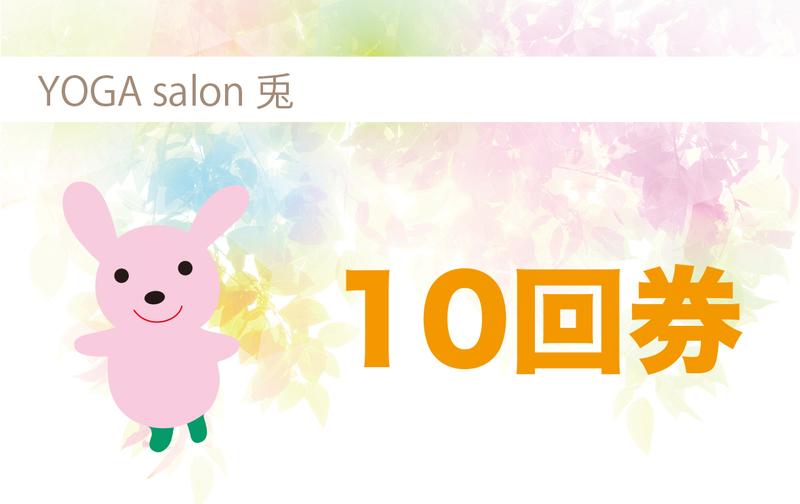 兎 霞ヶ関店/回数券10