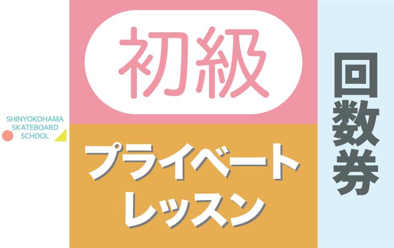 初級プライベートレッスン(60分)【 5回券】☆10%お得!