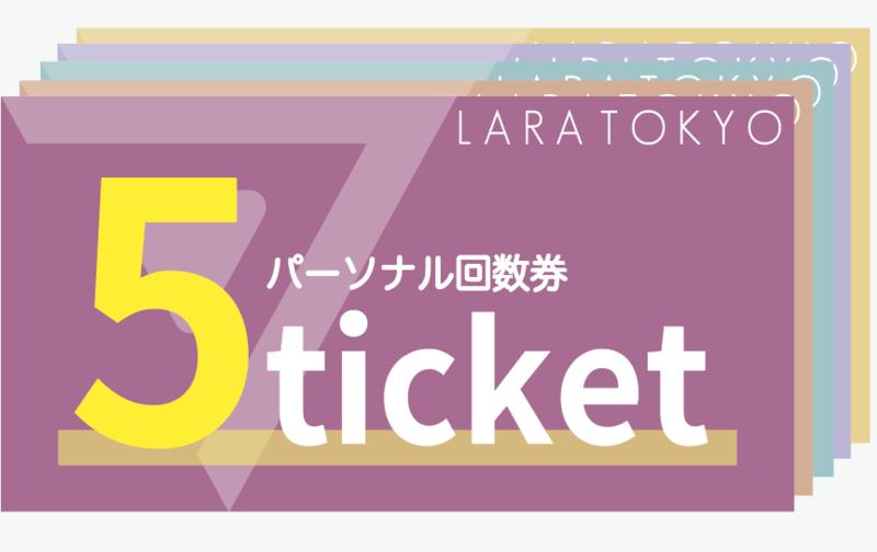 パーソナル5回分(+マッサージ券付き)