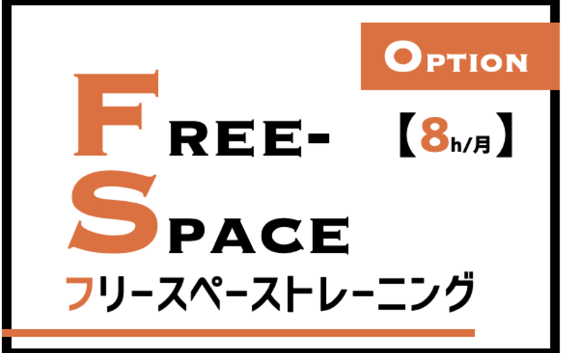 【Option】フリースペーストレーニング 8h/月〈1枠あたり375円(税別)〉