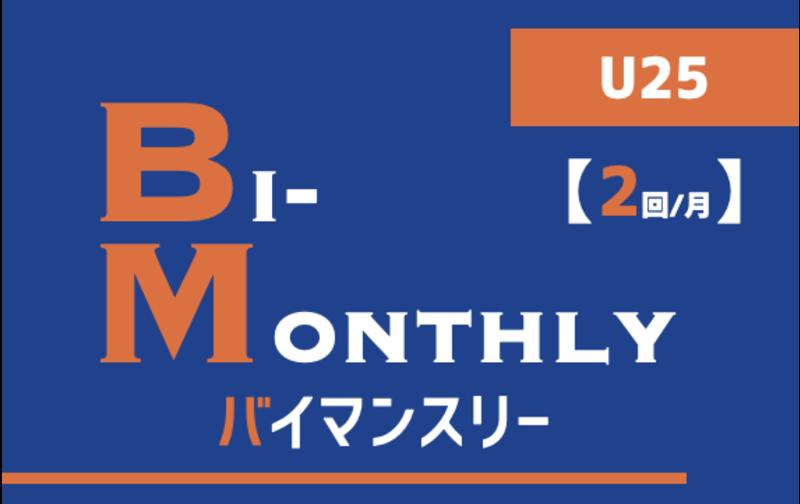 【U25】◆Bi-Monthly会員◆〈1回あたり6,000円(税別)〉