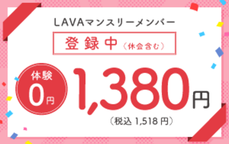 体験0円キャンペーン!!【LAVAマンスリー登録者】オンラインマンスリー1380