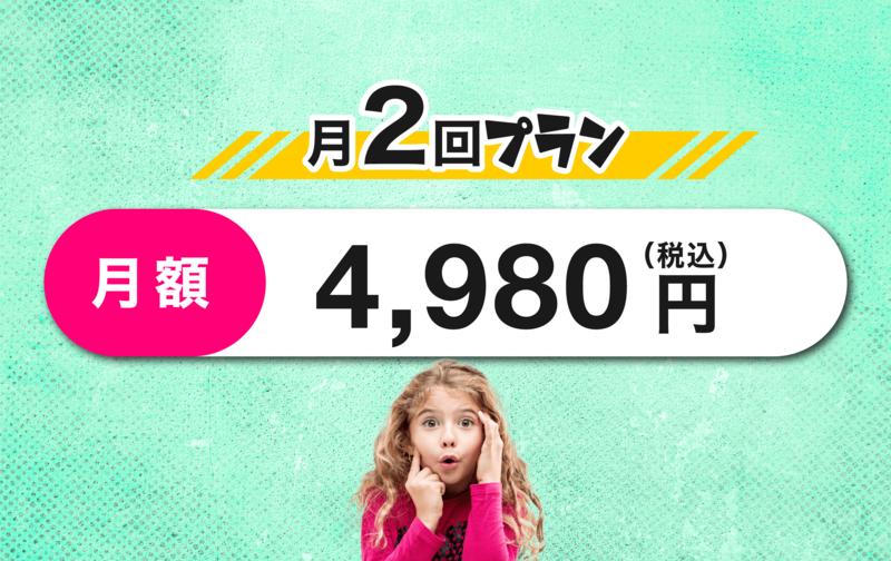 月2回プラン(通常価格 4,980円)  ※ 5/9まで初月2,980円