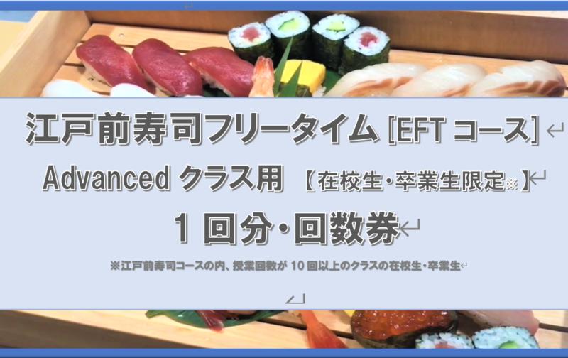 🍣江戸前寿司フリータイムコース【EFTコース】Advancedクラス 用 1回券【在校生・卒業生限定】