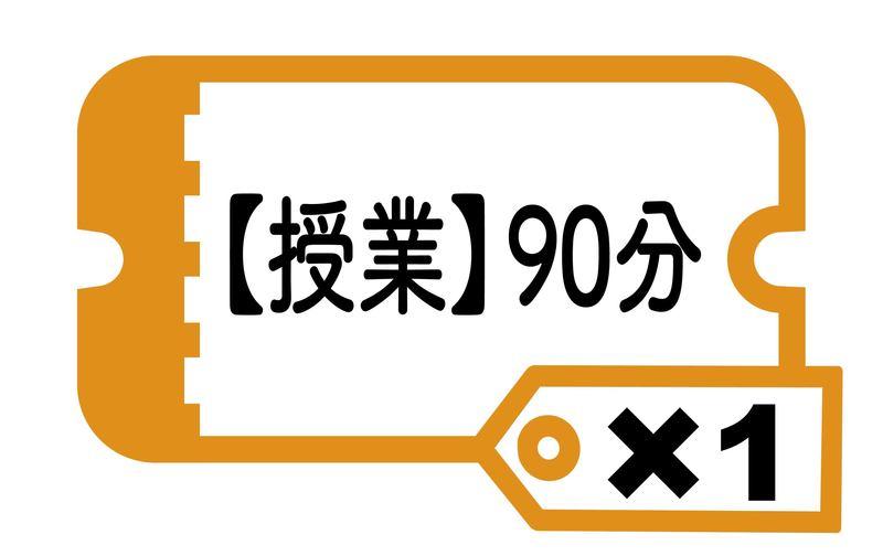 【授業】90分×1回