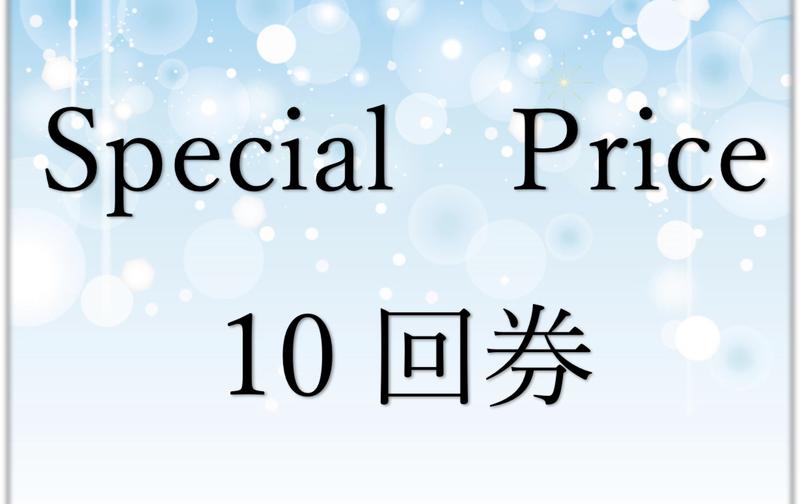 ★10回券(10%OFF)