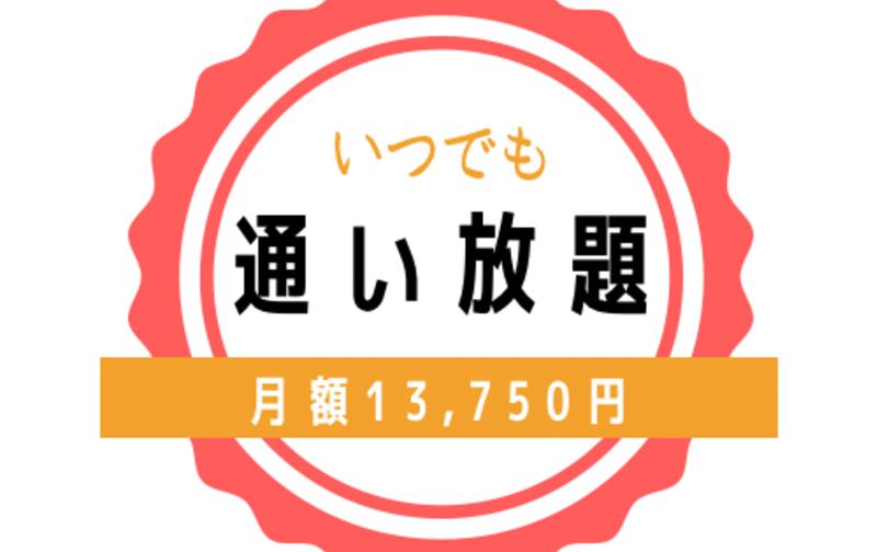 【4月申し込み】🌸🌸🌸通い放題¥16,500 ➡ 先着100名限定!¥13,750 入会金無料