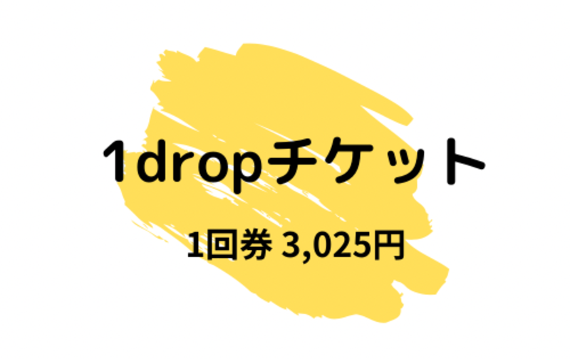 〇1dropチケット