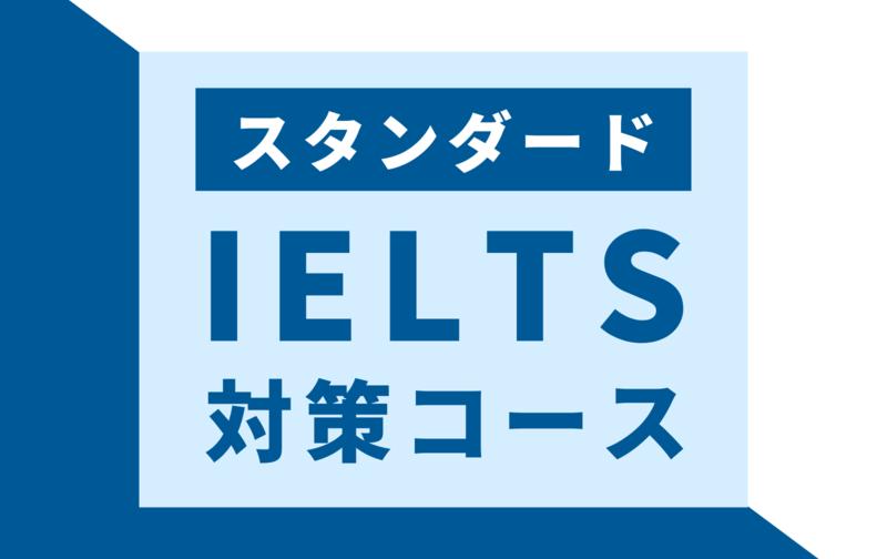 【IELTS対策】スタンダードプラン 週3回