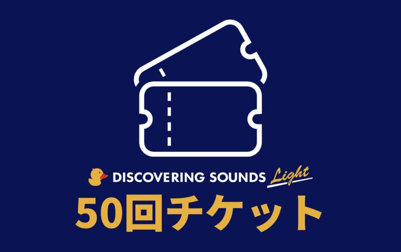 【1レッスン 2,970円】レッスン50回チケット