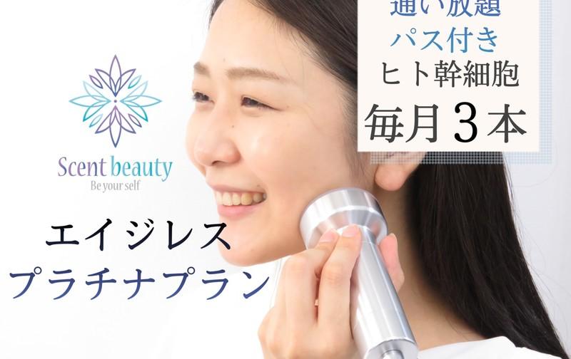 【エイジレス3】ヒト幹細胞培養上清液 3本