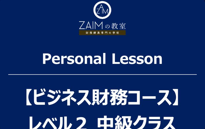 レベル2 中級クラス【ビジネス財務コース】
