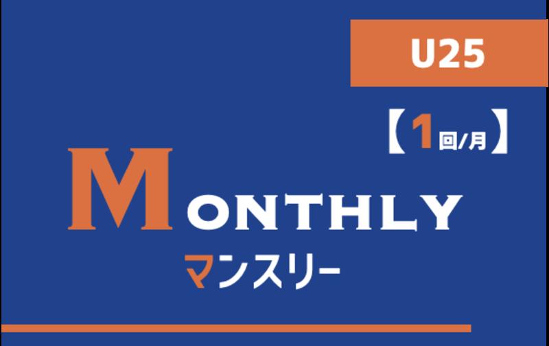 【U25】◆Monthly会員◆〈1回あたり6,500円(税別)〉