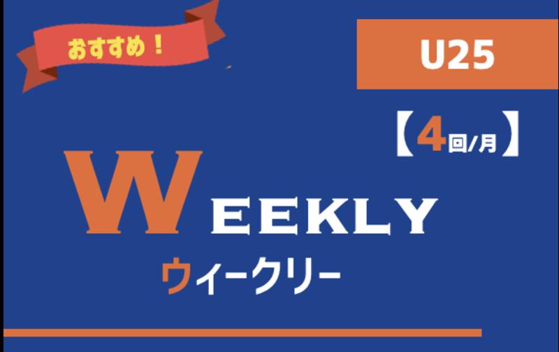 【U25】◆Weekly会員◆〈1回あたり5,500円(税別)〉