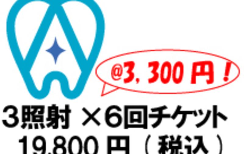 セルフホワイトニング 3照射×6回チケット  19,800円(@3,300円)※税込