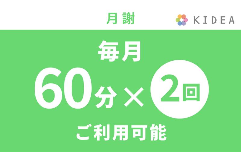 KIDEA月謝(60分×2回)