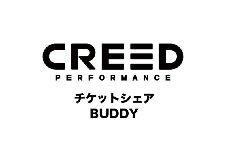 【チケットシェア:月4回 / 60分】Buddyセミパーソナルトレーニング