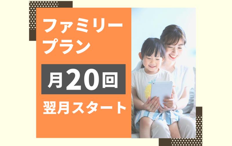 翌月スタート【ファミリープラン】オンライン英会話コース20回