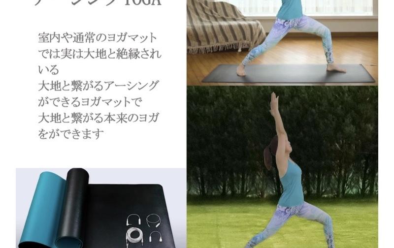 ¥500【 枚数限定 】アーシングYOGA™️マット・レンタル/回