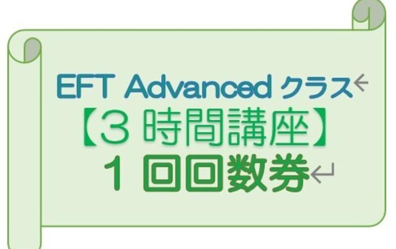 【3時間券】1回券 EFT Advanced用