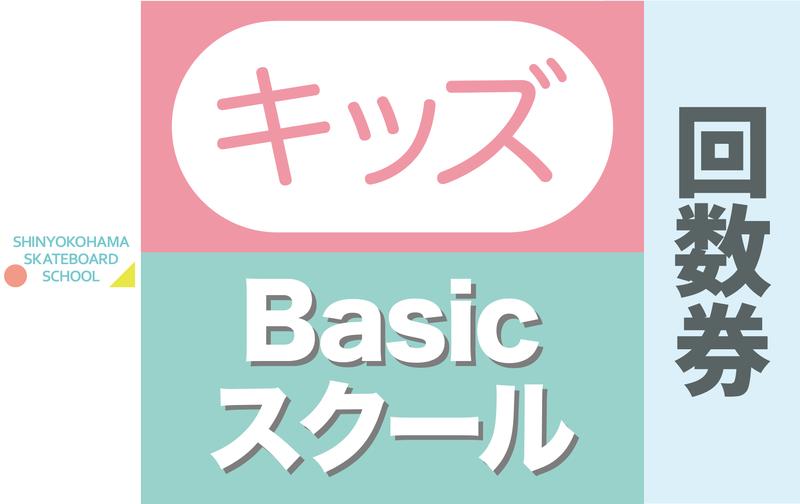 Basicスクール【8回券】☆10%お得!