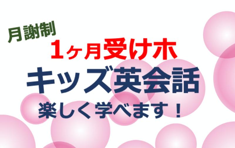 【月謝制・受け放題】1ヶ月間キッズ英会話(1日1回25分,1回あたり367円)