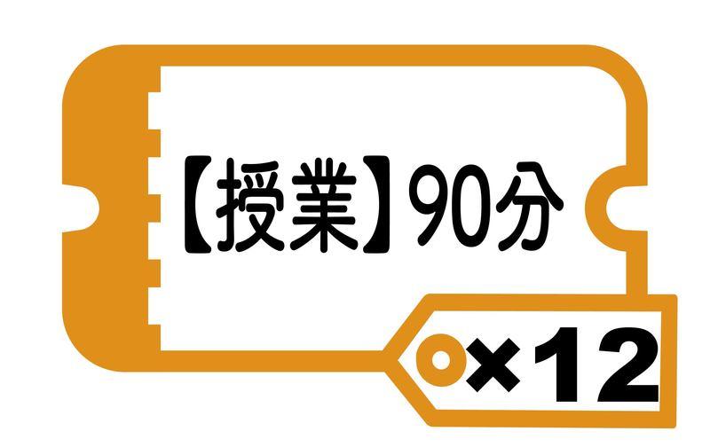 【授業】90分×12回