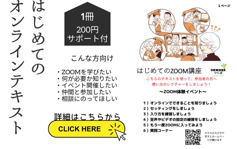 テキスト「はじめてのZOOM講座&オンライン」   6部 1500円 (送料込)