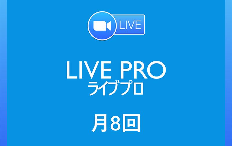 [翌月スタート] LIVE: プロ