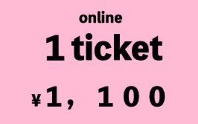 オンラインレッスン 月1回チケット