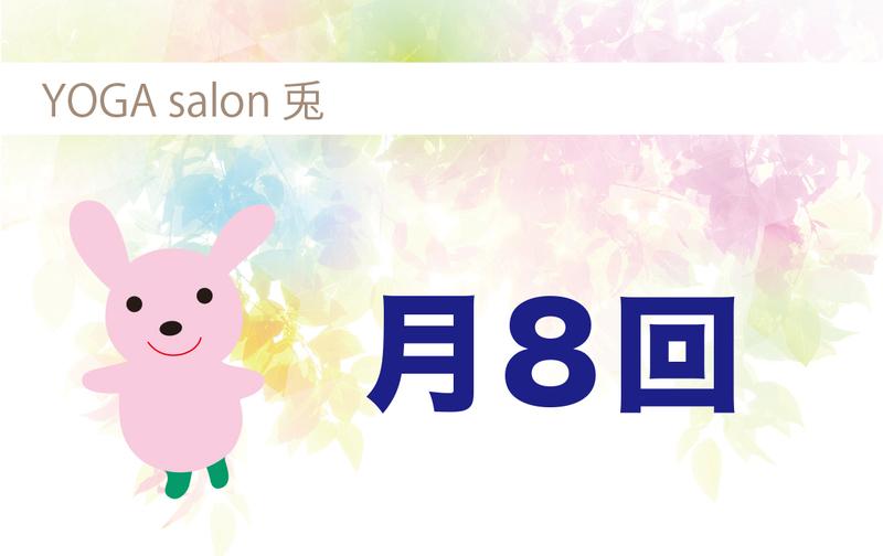 兎 霞ヶ関店/月8回