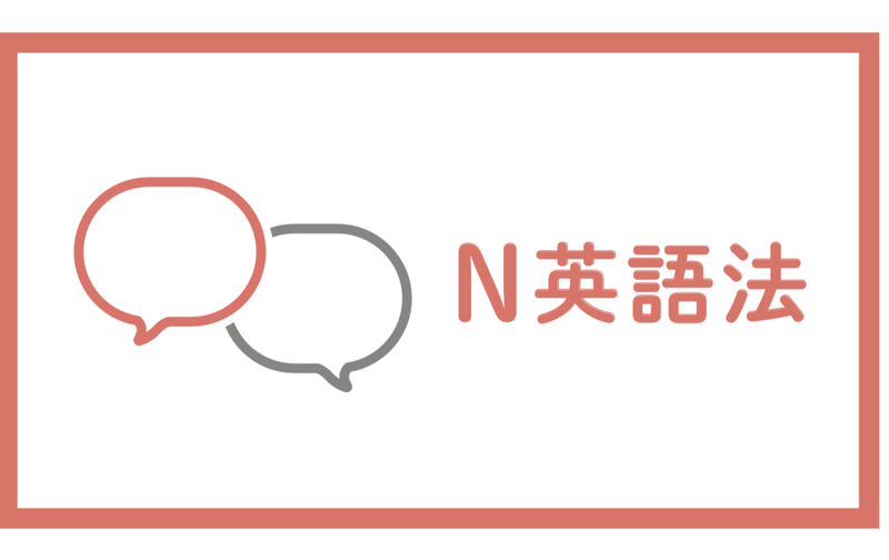 【Nextep英語法】本気で英会話学習 60日間プログラム