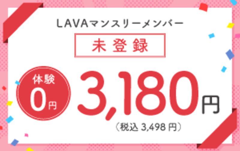 体験0円キャンペーン!!【LAVAマンスリー未登録】オンラインマンスリー3180