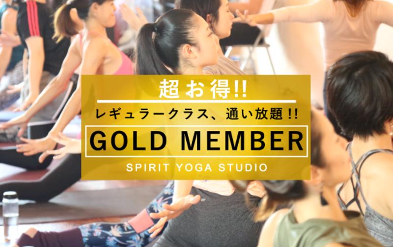 ◆ゴールドメンバー