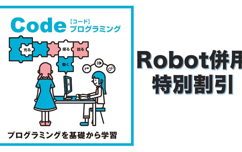 Code活動費(Robot併用割)