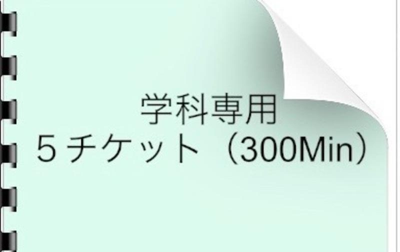 学科専用5チケット(300Min)