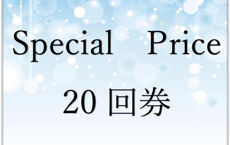 ★20回券(10%OFF)