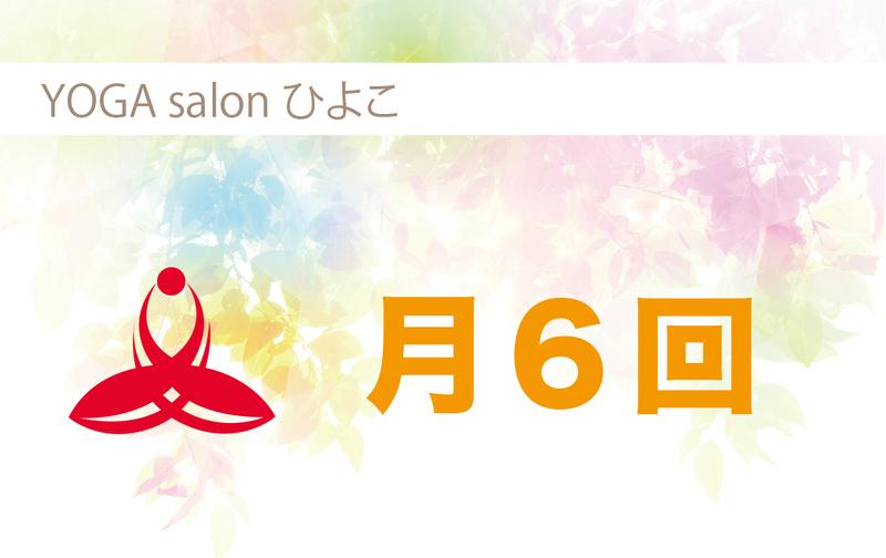 ひよこ坂戸店/月6回