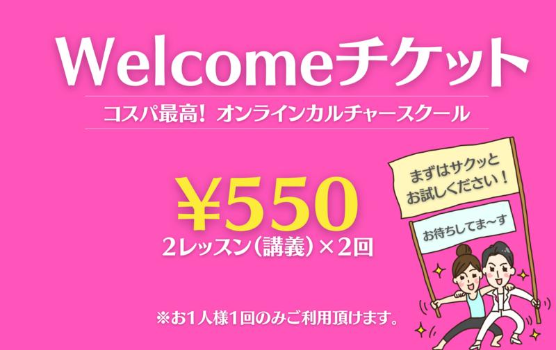 【初めての方限定】体験入学 Welcomeチケット