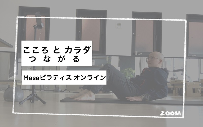 [Zoom]オンライン5回チケット(¥1,430×5回)