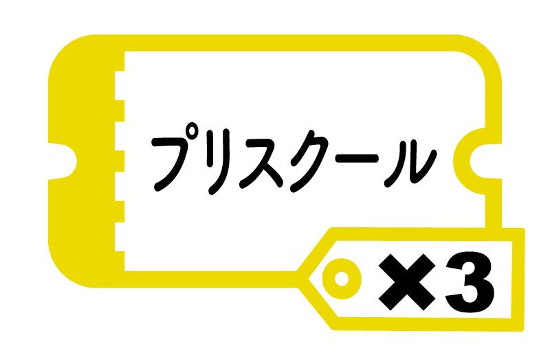 【プリスクール】3回券  10%OFFでお得!