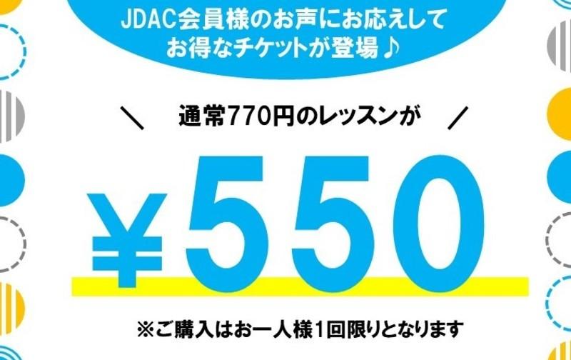 ※お一人様一回限り※1レッスンが550円!