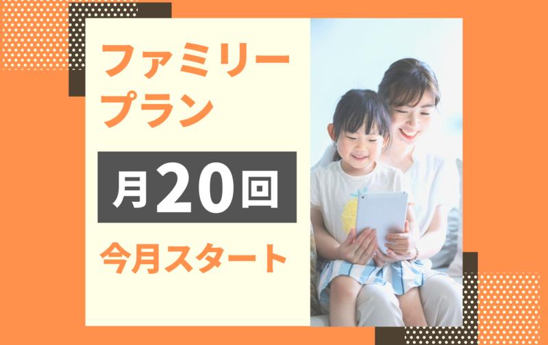 【オンライン英会話】ファミリープラン月20回