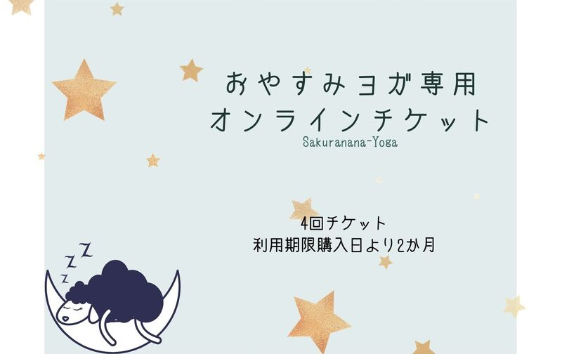 おやすみヨガ限定4回チケット
