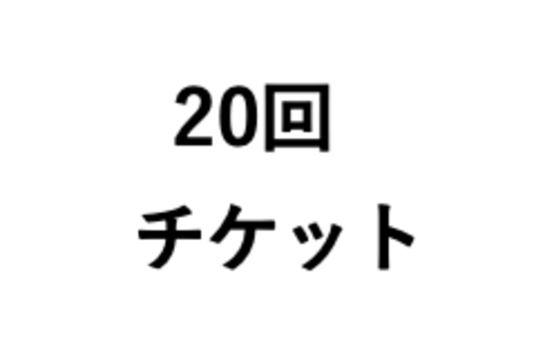 20回チケット 渋谷店・麻布十番店共通(数量限定)