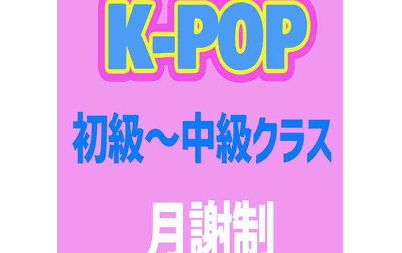 日曜(3) K-POP初級~中級クラス 14:10~15:10※初心者OK