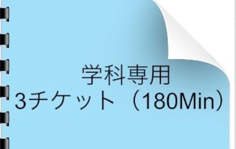 学科専用3チケット(180Min)